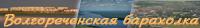 Форум Волгореченская барахолка